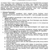 Pengumuman Pendaftaran Seleksi KPU Bolmong